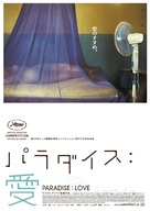 Paradies: Liebe - Japanese Movie Poster (xs thumbnail)