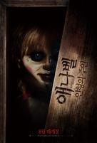 Annabelle: Creation - South Korean Movie Poster (xs thumbnail)