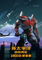Pacific Rim: Uprising - Chinese Movie Poster (xs thumbnail)
