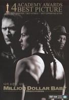Million Dollar Baby - South Korean DVD movie cover (xs thumbnail)