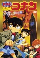 Meitantei Konan: Bekâ Sutorîto no bôrei - Japanese Movie Cover (xs thumbnail)