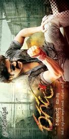 Ragada - Indian Movie Poster (xs thumbnail)