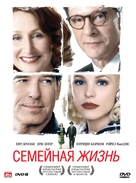 Married Life - Russian DVD cover (xs thumbnail)