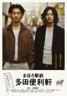 Mahoro ekimae Tada benriken - Japanese DVD cover (xs thumbnail)
