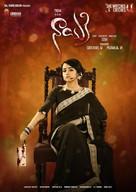 Nayaki - Indian Movie Poster (xs thumbnail)
