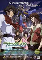 """Kidô Senshi Gundam 00"" - Japanese Video release movie poster (xs thumbnail)"