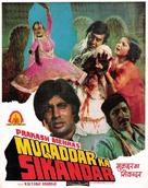 Muqaddar Ka Sikandar - Indian Movie Poster (xs thumbnail)