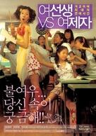 Yeoseonsaeng vs yeojeja - South Korean Movie Poster (xs thumbnail)