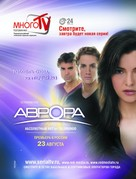 """Aurora"" - Russian Movie Poster (xs thumbnail)"