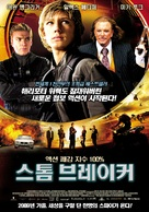 Stormbreaker - South Korean Movie Poster (xs thumbnail)