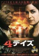 Unthinkable - Japanese Movie Poster (xs thumbnail)