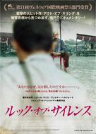 The Look of Silence - Japanese Movie Poster (xs thumbnail)