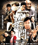 Yip Man chinchyun - Singaporean Movie Poster (xs thumbnail)