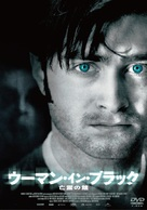 The Woman in Black - Japanese DVD cover (xs thumbnail)