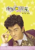 Pao zhi nu peng you - poster (xs thumbnail)