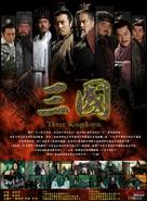 """San guo"" - Chinese Movie Poster (xs thumbnail)"
