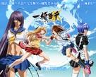 """""""Ikki tousen: Xtreme Xecutor"""" - Japanese Movie Poster (xs thumbnail)"""
