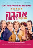 Finding Your Feet - Israeli Movie Poster (xs thumbnail)
