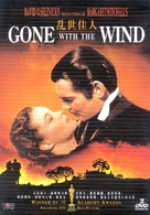 Gone with the Wind - Chinese DVD movie cover (xs thumbnail)