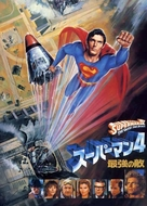 Superman IV: The Quest for Peace - Japanese Movie Poster (xs thumbnail)