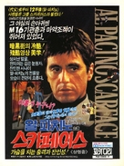 Scarface - South Korean Movie Poster (xs thumbnail)