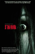 The Grudge - Bulgarian Movie Poster (xs thumbnail)