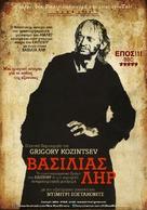 Korol Lir - Greek Movie Poster (xs thumbnail)
