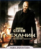 The Mechanic - Russian Blu-Ray cover (xs thumbnail)