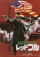 Red Heat - Japanese Movie Poster (xs thumbnail)