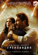 Greenland - Russian Movie Poster (xs thumbnail)