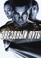 Star Trek - Russian DVD cover (xs thumbnail)