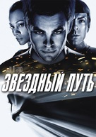 Star Trek - Russian DVD movie cover (xs thumbnail)