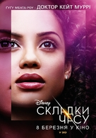 A Wrinkle in Time - Ukrainian Movie Poster (xs thumbnail)