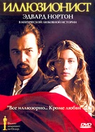 The Illusionist - Russian Movie Cover (xs thumbnail)