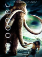 10,000 BC - Chinese Movie Poster (xs thumbnail)