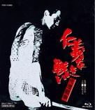 Jingi naki tatakai: Dairi senso - Japanese Blu-Ray cover (xs thumbnail)