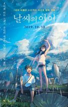 Weathering with You - South Korean Movie Poster (xs thumbnail)