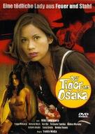 Zeroka no onna: Akai wappa - German DVD cover (xs thumbnail)
