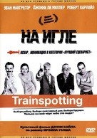 Trainspotting - Russian DVD cover (xs thumbnail)