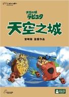 Tenkû no shiro Rapyuta - Chinese DVD cover (xs thumbnail)