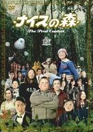 Naisu no mori: The First Contact - Japanese Movie Cover (xs thumbnail)
