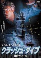 Crash Dive - Japanese DVD movie cover (xs thumbnail)