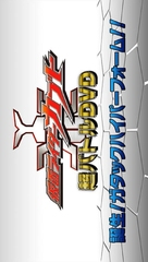 """""""Kamen Rider Kabuto"""" - Japanese Logo (xs thumbnail)"""