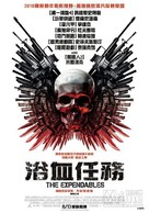 The Expendables - Taiwanese Movie Poster (xs thumbnail)
