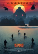 Kong: Skull Island - German Movie Poster (xs thumbnail)