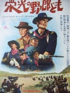 The Glory Guys - Japanese Movie Poster (xs thumbnail)