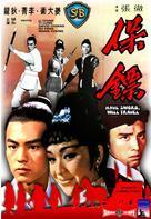 Bao biao - Hong Kong Movie Cover (xs thumbnail)