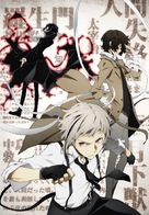 """Bungou Stray Dogs"" - Japanese Movie Poster (xs thumbnail)"