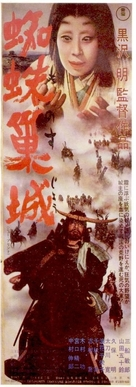 Kumonosu jô - Japanese Movie Poster (xs thumbnail)