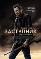The Marksman - Russian Movie Poster (xs thumbnail)
